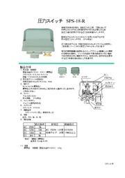 端子台付 防水型圧力スイッチ SPS-18-R 表紙画像