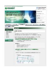 Web-ERP「GRANDIT」 海外取引を行う企業への適用 表紙画像