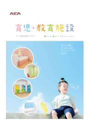 幼稚園、保育園の施工事例多数『育児・教育施設 キッズ建材カタログ』 表紙画像