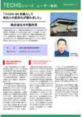【部品加工業 導入事例】生産管理システム TECHS-BK 表紙画像