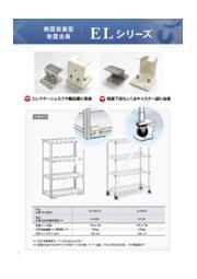 《側面装着型耐震金具》ELシリーズ パイプフレームラックの固定に! 耐震金具で工場設備の地震対策を! 表紙画像