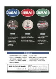 東横サポート有限会社 事業紹介 表紙画像