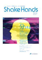 技術情報冊子【Shake Hands】vol.8 特集:分ける 表紙画像