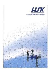 株式会社放電精密加工研究所 技術紹介 表紙画像