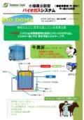 バイオガスシステム FUNBIO【小規模分散型】畜産事業社(牛)向け 表紙画像