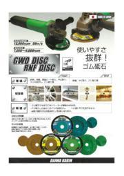 ゴム砥石『GWO DISC/RNF DISC』 表紙画像