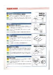 【BiRAL 問題解決事例集】 21~24 表紙画像