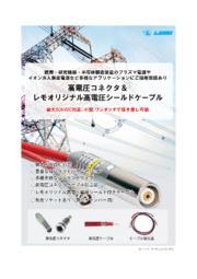 LEMO■高電圧コネクタ&レモオリジナル高電圧シールドケーブル 表紙画像