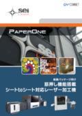 レーザー加工機『PAPER ONE 5000』 表紙画像