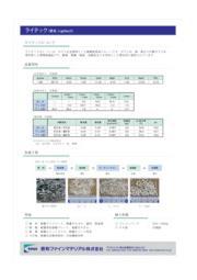 『粉体素材 製品資料』※20素材分をセットで進呈 表紙画像