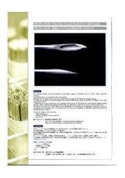φ0.18×φ0.09 極細カヌラの安定製造実現のお知らせ 表紙画像