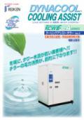 冷水循環装置『KCWIII-CA(クーリングアシスト)シリーズ』 表紙画像