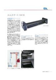 ウェブガイド・拡幅システム『エルスマート SW 95』 表紙画像