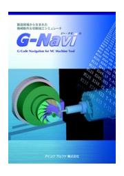 G-Navi【NC加工の生産性と品質向上に大きく貢献!】 表紙画像