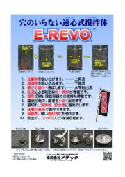 穴のいらない遠心式撹拌体 E-REVO 表紙画像