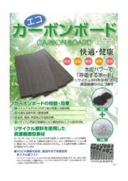 資源循環型素材『エコカーボンボード』 表紙画像
