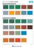 カラーマックス色見本 表紙画像