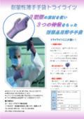 耐薬性の薄手手袋『トライライツ』 表紙画像