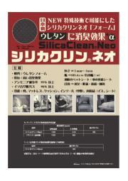 『シリカクリン ネオ』 表紙画像
