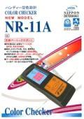 ハンディ型色彩計「NR-11A」の製品カタログ