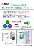 水処理装置『ピュアキレイザー』 表紙画像