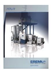 【EREMA】PETリサイクリングシステム バクレマシリーズ 表紙画像