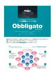 部材を保護するフッ素コート『オブリガート』【高撥水・撥油性】 表紙画像