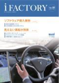 ソフトウェア導入事例集 i FACTORY Vol.02