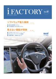 ソフトウェア導入事例集 i FACTORY Vol.02 表紙画像