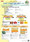 高放熱メタル複合配線板『CMK-COMP MB(金属ベース)』