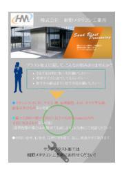 サンドブラスト加工サービス カタログ 表紙画像