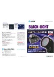 紫外線探傷灯ブラックライト 表紙画像