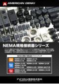 NEMA規格接続器シリーズ