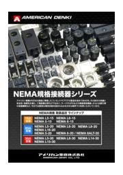 NEMA規格接続器シリーズ 表紙画像