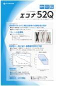 高防食・高耐候性ポリエステル粉体塗料『エコナ52Q』 表紙画像