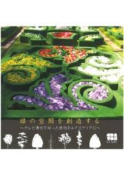 エクステリア 緑の空間を創造する 表紙画像