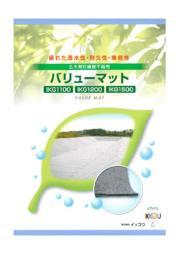 土木用短繊維不職布『バリューマット IKGシリーズ』 表紙画像