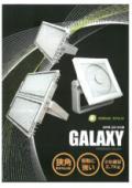 高所用LEDランプ『GALAXY』