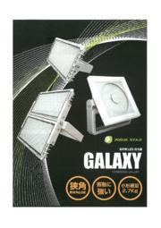 高所用LEDランプ『GALAXY』 表紙画像
