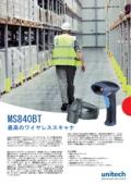 ワイヤレスレーザスキャナ「MS840BT」の製品カタログ