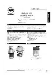 逆洗パルス型真空吸込フィルタ RSTシリーズ 表紙画像