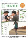 ソフトウエアパッケージ『TURTLE(タートル)』カタログ