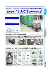 【荷役搬送】JACS  AGV(無人台車) カタログ 表紙画像