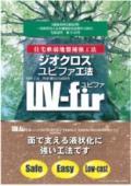 ジオクロス・ユビファ工法カタログ