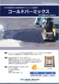 高耐久型常温補修用混合物 「コールドパーミックス」 表紙画像