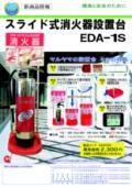 スライド式消火器設置台「EDA-1S」 表紙画像