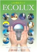 LED福祉ランプ ECOLUX EXG-40B