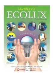 LED福祉ランプ ECOLUX EXG-40B 表紙画像