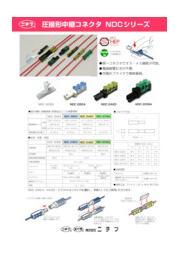 圧接形中継コネクタ『NDCシリーズ』 表紙画像