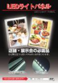 LEDバックライトパネル カタログ 2016年最新版